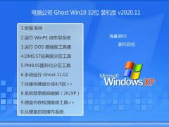 电脑公司Windows10 32位 完美装机版 2020.11